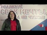 Миронова Дарья (г. Нефтеюганск)